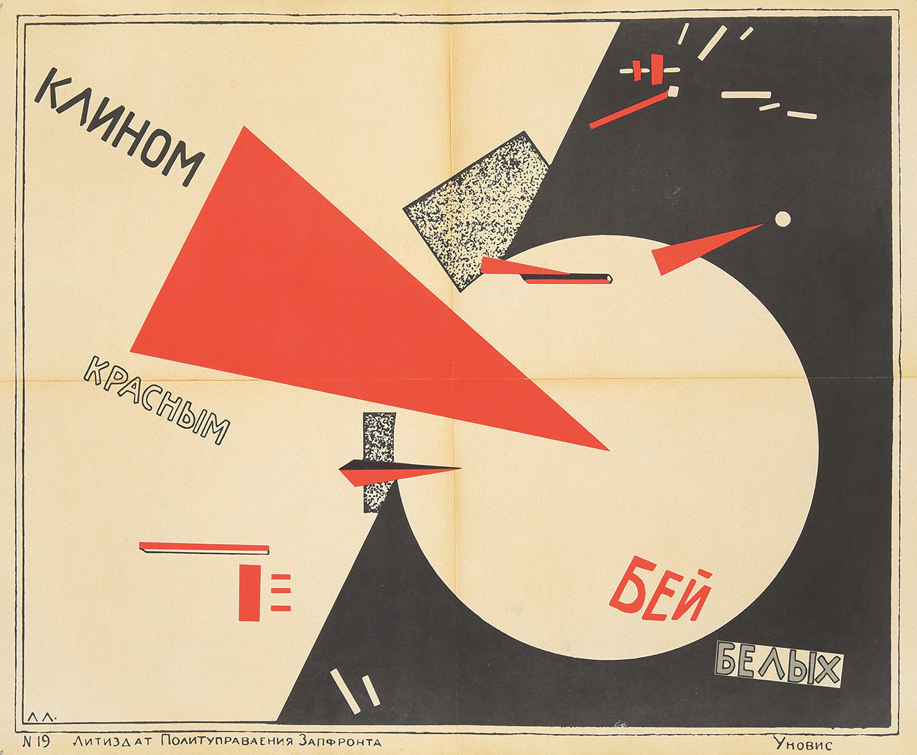 71. Beat the Whites with the Red Wedge. ca. 1950.
